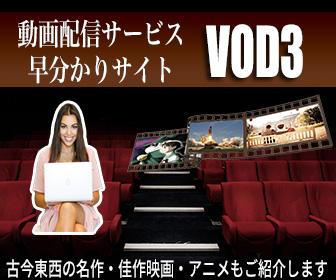 VOD 動画配信サービス早わかりサイト VOD3
